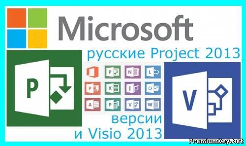 Офис 2013 Rus